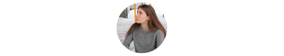 Алина Григалашвили, редактор отдела стиль жизни