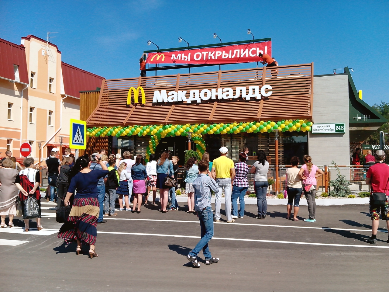 mcdonalds russia Check out happier times from mcdonald's opening day in the soviet union, 25 years ago.