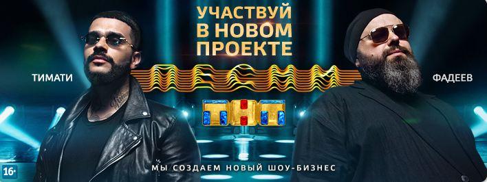 ПЕСНИ ТНТ 10 выпуск